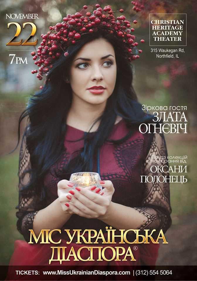 Miss-Ukrainian-Diaspora-2015_ukr