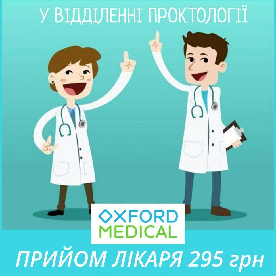 геморой шишки лікування