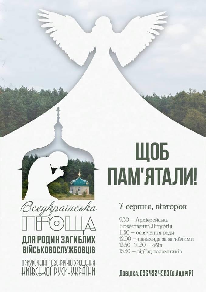 """Результат пошуку зображень за запитом """"Всеукраїнська проща для родин загиблих військовослужбовців і ветеранів бойових дій"""""""